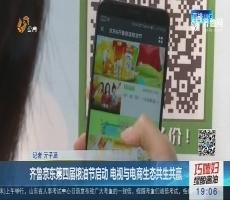 齐鲁京东第四届粮油节启动 电视与电商生态共生共赢