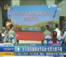 齐鲁·京东第四届粮油节启动 优惠力度不减