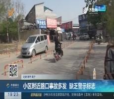 【跑政事】小区附近路口事故多发 缺乏警示标志