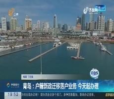 【直通17市】青岛:户籍新政迁移落户业务 今天起办理