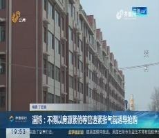 【直通17市】淄博:不得以房源紧俏等营造紧张气氛诱导抢购