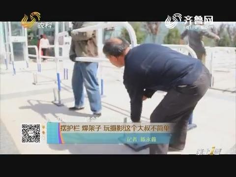 【第十九届寿光菜博会特别节目】摆护栏 焊架子 玩摄影!这个大叔不简单