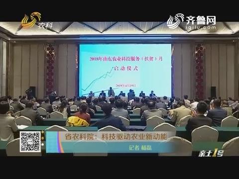 省农科院:科技驱动农业新动能