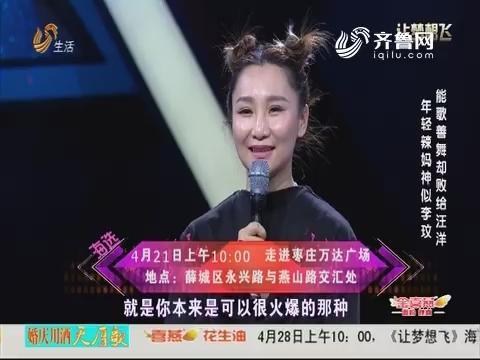 20180420《让梦想飞》:年轻辣妈神似李玟 能歌善舞却败给汪洋