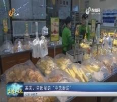 """20180420《食安龙都longdu66龙都娱乐》:莱芜——商超里的""""中央厨房"""""""