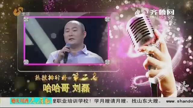 让梦想飞:本周热搜榜第二名刘磊