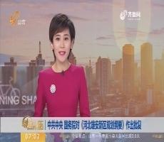 中共中央 国务院对《河北雄安新区规划纲要》作出批复