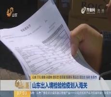 山东出入境检验检疫划入海关