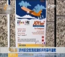 【昨夜今晨】济州航空就海报旗帜并列事件道歉