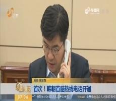 【昨夜今晨】首次!韩朝首脑热线电话开通