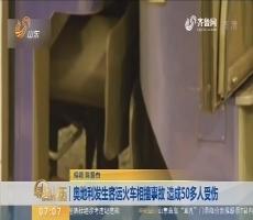 【昨夜今晨】奥地利发生客运火车相撞事故 造成50多人受伤