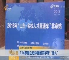 """【闪电新闻排行榜】114家鲁企进中国最高学府""""抢人"""""""