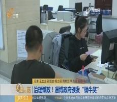"""【闪电新闻排行榜】治理懒政!淄博政府颁发""""蜗牛奖"""""""