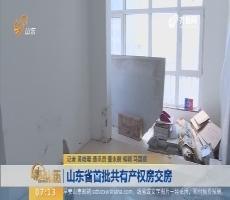 【闪电新闻排行榜】山东省首批共有产权房交房