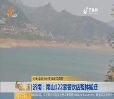 【闪电新闻排行榜】济南:南山122家餐饮店整体搬迁