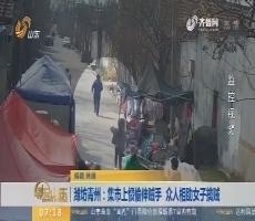 潍坊青州:集市上惯偷伸贼手 众人相助女子擒贼