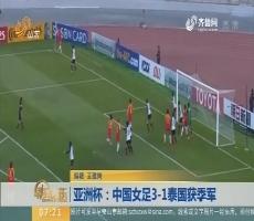 亚洲杯:中国女足3-1泰国获季军