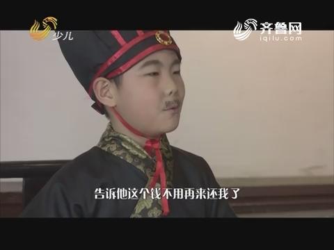 20180421《国学小名士》:天仙配