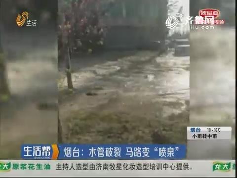 """烟台:水管破裂 马路变""""喷泉"""""""
