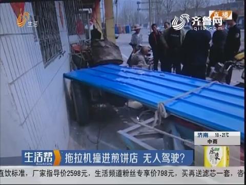 济宁:拖拉机撞进煎饼店 无人驾驶?