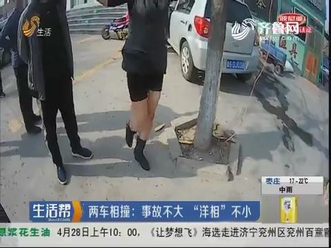 """潍坊:两车相撞 事故不大 """"洋相""""不小"""
