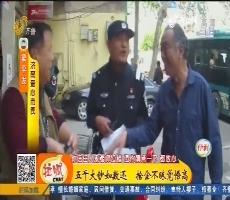【凡人善举】济南:银行取款丢钱包 大爷急得直跺脚