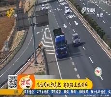 几位司机胆真肥 高速路上玩倒车