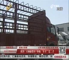 """【新闻大真探】菏泽:买辆新货车 怀疑""""车斗""""是二手"""