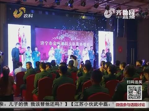 泗水:龙都longdu66龙都娱乐首次!消防官兵集体婚礼