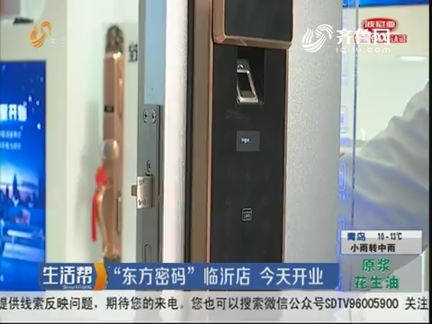 """""""东方密码""""临沂店 4月21日开业"""