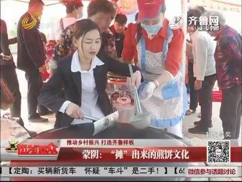 """【推动乡村振兴 打造齐鲁样板】蒙阴:""""摊""""出来的煎饼文化"""