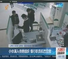 淄博:小伙误入传销组织 银行职员机智营救