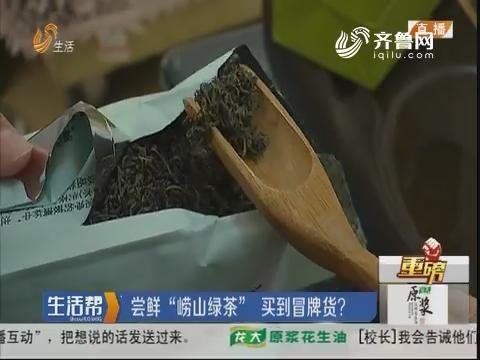 """【重磅】青岛:尝鲜""""崂山绿茶"""" 买到冒牌货?"""