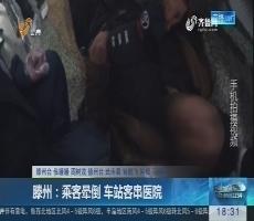 滕州:乘客晕倒 车站客串医院