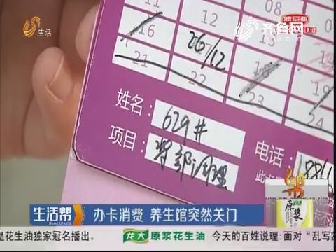 济南:办卡消费 养生馆突然关门