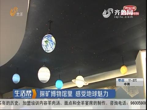 济南:探矿博物馆里 感受地球魅力