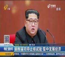 朝鲜宣布停止核试验 集中发展经济