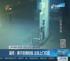淄博:男子后悔抢钱 主动上门归还
