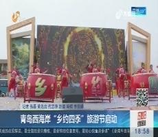 """青岛西海岸""""乡约四季""""旅游节启动"""