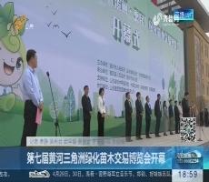 惠民:第七届黄河三角洲绿化苗木交易博览会开幕