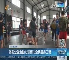 体彩公益金助力济南市全民健身工程