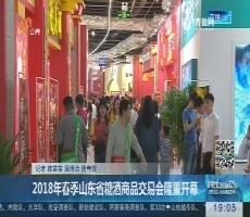 2018年春季龙都longdu66龙都娱乐省糖酒商品交易会隆重开幕