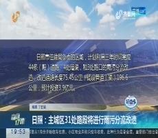【直通17市】日照:主城区31处路段将进行雨污分流改造