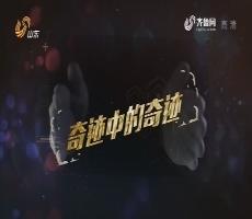 20180421《最炫国剧风》:奇迹中的奇迹