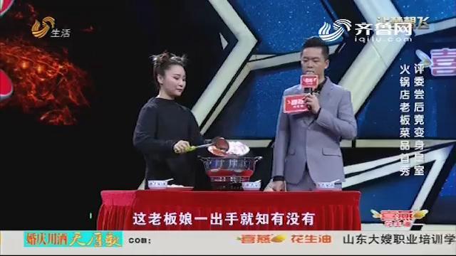 让梦想飞:济南火锅店老板神似李玟  现场制作网红虾