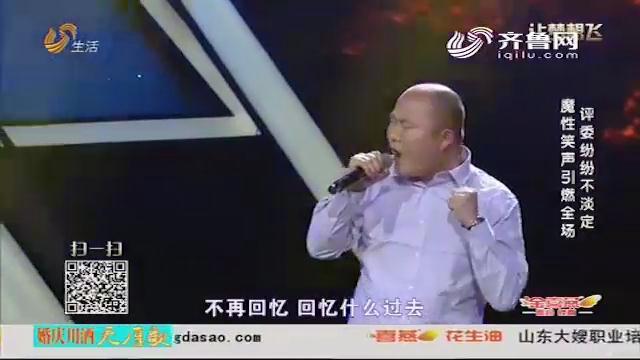 让梦想飞:挖掘机司机刘磊 魔性笑声引燃全场气氛