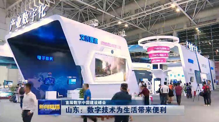 【首届数字中国建设峰会】山东:数字技术为生活带来便利