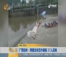 【昨夜今晨】广西桂林:两艘龙舟意外翻船 17人遇难