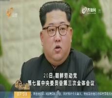 【昨夜今晨】朝鲜宣布停止核导试验