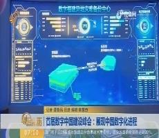 【闪电新闻排行榜】首届数字中国建设峰会:展现中国数字化进程